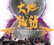 The Agitation of The Earth Percussion Ensemble Concert