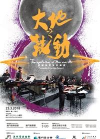 青年重奏音樂會系列 — <大地之鼓動>敲擊樂重奏音樂會