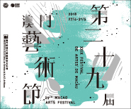The 29th Macao Arts Festival