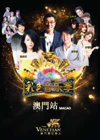The season of color music concert in Macao $880