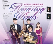 Amazing Winds 4 - Macau Youth Symphonic Band Concert