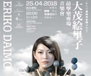 Special Percussion Concert with Eriko DAIMO