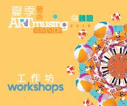 ARTmusing Summer Workshops 2018– Enrolment