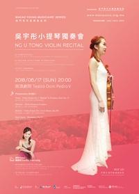 澳門青年音樂家系列 - 吳宇彤小提琴獨奏會