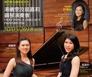 澳門青年鋼琴家系列之《湯曦雯及區嘉莉鋼琴演奏會》