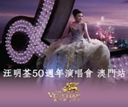 Liza Wang 50th Anniversary The Timeless Concert - Macao $1080
