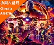 電影 - 復仇者聯盟3: 無限之戰