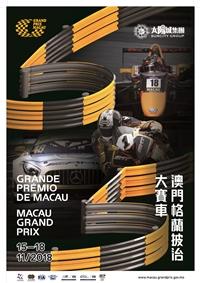 第65屆澳門格蘭披治大賽車