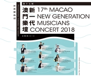 17th Macao New Generation Musicians Concert 2018