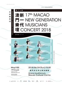 第十七屆澳門樂壇新一代2018音樂會