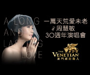 A Long and Lasting Love Vivian Chow 30th Anniversary Concert