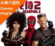 電影 - 死侍2