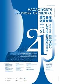 澳門青年交響樂團協會21週年音樂會
