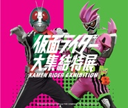 Kamen Rider Exhibition (Macau) Event Introduction
