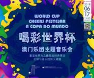喝彩世界盃——澳門樂團主題音樂會