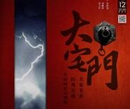 中國國家話劇院話劇《大宅門》