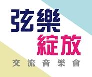 Macau Strings Association Annual Celebration Concert