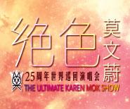 The Ultimate Karen Mok Show World Tour 2018 – Macao