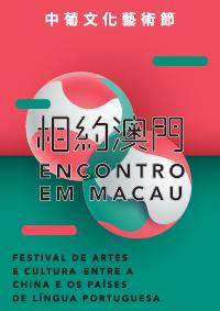 中國與葡語國家文藝晚會
