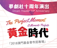 "Macao Foundation - Performance for Citizens ""The Perfect Moment"""
