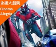電影 - 蟻俠2 : 黃蜂女現身(3D)