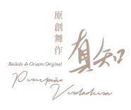 """Bailado de Criação Original """"Percepção Verdadeira"""" Escola de Dança do Conservatório de Macau"""