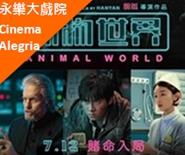 電影 - 動物世界