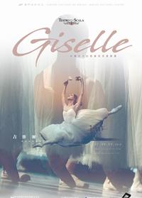 米蘭史卡拉歌劇院芭蕾舞團《吉賽爾 》