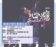 Hong Kong and Macao Middle School Students' Drama Performance