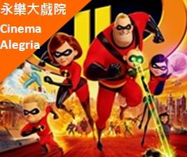 電影 - 超人特工隊2
