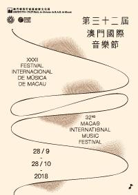 第三十二屆澳門國際音樂節