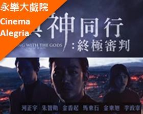 電影 - 與神同行:終極審判