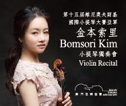 世界知名小提琴家-金本索里小提琴獨奏會