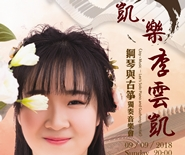 "Star of Macau National Music ""Joy·Music – Lee's Solo Piano and Guzheng Recital"""