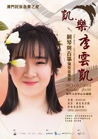 澳門民族之星《凱·樂 ─ 李雲凱鋼琴與古箏獨奏音樂會》