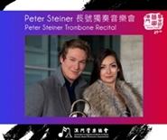 Peter Steiner 長號獨奏音樂會