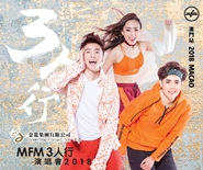 Golden Dragon Group Presents: MFM Rule of Three Concert 2018