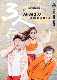 金龍集團呈獻: MFM《三人行》演唱會2018