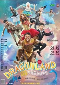 【戲劇農莊合家歡劇場】魔法音樂劇《小龍的奇幻夢境》