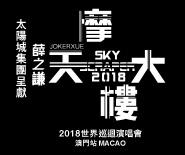 """薛之謙 """"摩天大樓"""" 2018世界巡迴演唱會 - 澳門站"""