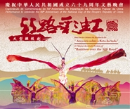 """Performance to celebrate the 69th Anniversary of the National Day of the PRC - """"Rainbow over the Silk Road"""""""