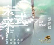 2018張信哲世界巡迴演唱會澳門站—未來式