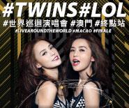 #TWINS #LOL #世界巡迴演唱會 #澳門 #終點站