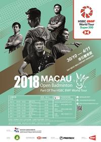 2018澳門羽毛球世界羽聯巡迴賽