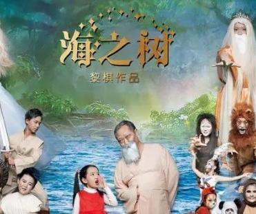 大型原創環保主題少兒影視音樂劇《海之樹》