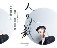 KJ Wong Solo Piano Recital 《Seasons of Life》Macau Debut