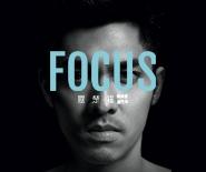 關楚耀FOCUS演唱會2019-澳門站