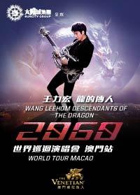 王力宏龍的傳人2060世界巡迴演唱會澳門站