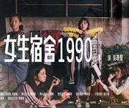 學院派演出季《四碌葛之女生宿舍1990》