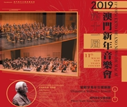 11th Macao New Year's concert